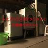 【洗濯が】オーストラリア シェアハウスの辛さ・デメリット① 洗濯問題【できねぇ!】