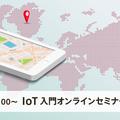 【6/24オンラインセミナー開催】IoTで位置情報や稼働状況を見える化し、もっと便利に