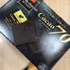 森永:カレドチョコレート