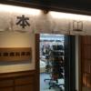 羽田空港国際線ターミナルにある本屋「改造社書店」は海外旅行に必要な本がたくさんあります。