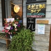 さだ工務店ライブツアー2017初日 カフェドノエル(東京・福生)