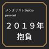 2019年の抱負『抱負は曖昧目標の方がいい』byメンタリストDaiGo