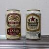 「赤星」サッポロラガービールと「伝統」キリンクラシックラガーを飲み比べてみました