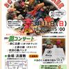 3.11.sun.「おのくん」と一緒!吹田の風コンサート