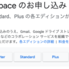 Google Workspace 新規申し込み
