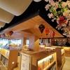 叶匠壽庵 寿長生の郷とおふろcafé ニューびわこホテル