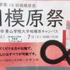 青山学院大学 相模原祭!