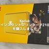 Kodak インスタントプリンター P210を購入しました