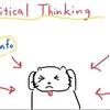"""批評的思考 """"Critical thinking/クリティカルシンキング""""とは?多くの人が誤解していることとは!?"""