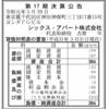 シックス・アパート株式会社 第17期決算公告
