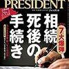 PRESIDENT (プレジデント) 2020年03月06日号 新法対応!あなたを襲う7大爆弾  相続/死後の手続き