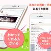 CVR114%に改善事例も。Q&Aアプリ「ママリ」App storeスクリーンショットの変遷とノウハウ