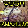 【GEEKS】釣れるスイムジグのオリカラ「マツラバ HAMAオリカラ」通販サイト入荷!