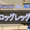 【FF14】青魔法Learning ★No. 62【フロッグレッグ】