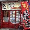 餃子&ビール好きにはたまらない!飯田橋「パイロン」の70分間飲み放題コース