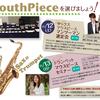 【Sax&Trumpet】マウスピース選定会&セミナーのお知らせ♪