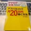 ガチで副業を始めるならアフィリエイトが最適解というのがわかる。五十嵐勝久さんの本を読んでの感想。