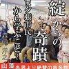 ホリエモンこと堀江貴文氏の著作やメルマガは読んでいるけど、全てに賛同するわけではありません。予防医療はどうかなあ…。