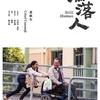 香港映画レビュー「淪落人Still Human みじめな人 淪落の人」