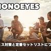 【MONOEYES】2019年のフェス対策と定番セットリストについて