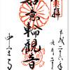 中宮寺の御朱印(奈良・斑鳩町)〜御朱印の「亀」を本堂内のレプリカに探せ