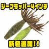 【ジークラック】圧倒的フレア感のワーム「ジーフラッパー4インチ」に新色追加!