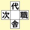 【脳トレ】漢字穴埋め 276問目