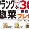セブンイレブンで揚げ物・フランクを300円分買うと惣菜無料引換券が貰える:5月の金曜日限定