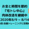 お金と時間を節約『宅トレ中心』 肉体改造を継続中 2020年8/9 ~ 8/14(第6回:自重トレーニングに目覚める)