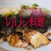 ジュネーヴで食べたレバノン料理 【スイス】