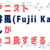 ピアニスト・藤井風(Fujii Kaze)さんがカッコ良すぎる!【おすすめYouTuberの神回】【引きこもりの暇つぶし術】