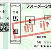 【エルムステークスG3推奨馬!】