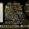 【水曜日の甘口一杯】稲とアガベprototype02【FUKA🍶YO-I】