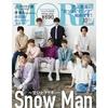 MORE(モア)スペシャルエディションSnow Man表紙版 2020年10月号・anan (アンアン) 2020年 8/26号在庫情報