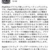 iPadOS 13.2.2にアップデートしました