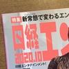 リレーロングインタビュー(@日経エンタ)