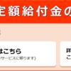 イラッ、一律10万円の給付金をネットで申請するにはICカードリーダライタが必要