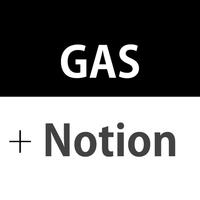 【初心者向け!準備編】GASでNotion APIを使用するための準備