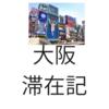 大阪滞在記