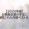 【2020年版】公務員志望の学生に質問された内容ベスト5!