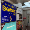 big magic 池袋 店 東京 都 豊島 区