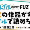 トレイル×FUZ期間限定相互企画スタート!