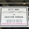 sora tob sakana 結成3周年記念ワンマンライブ 星間線上のサカナ@WWW Xを観る