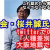 【落選運動】日本第一党06 党首が在日コリアン女性にヘイト 複合差別と認定、賠償判決【閲覧注意】