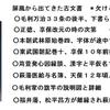 東武国朝記1の2、山名左内と葵紋禁止のこと