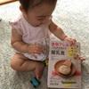 【7ヶ月】離乳食4週目・たら