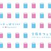 ポスター「企画展示 文庫本」