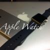 Apple Watchを使い始めて3週間が経ちました。(感想)