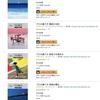 【Kindleセール】ナショナルジオグラフィックの「プロの撮り方シリーズ」が50%オフ!