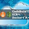 【AWS】CodeBuildでECRへDockerイメージを自動プッシュする方法を解説します